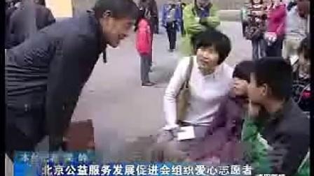 北京公益服务发展促进会河北滦平两间房助学
