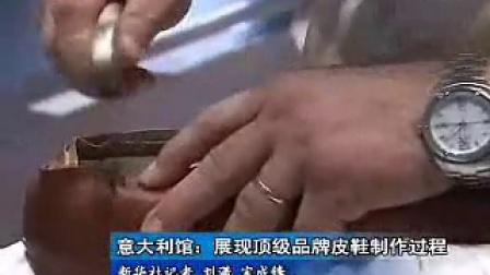 Ferragamo-shoes-shanghai