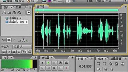 Adobe Audition3.0全套视频教程07