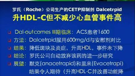 李建军:为什么HDL-C不是新指南的耙目标