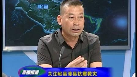 蓝豹救援甘肃岷县抗震救灾直播