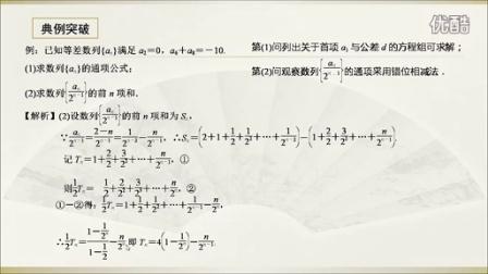 34.错位相减法求数列的前n项和
