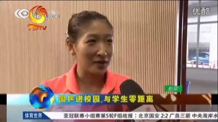 [西南交大]国乒进校园 与学生零距离