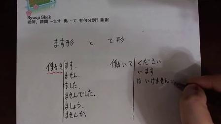 出口日語問答-動詞:~ます、~て的分別