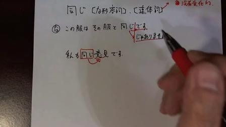 出口日語問答-「同じ」「いろいろ」的品詞分類