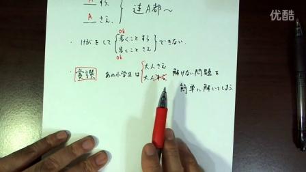 出口日語問答-すら、さえ、まで的區別