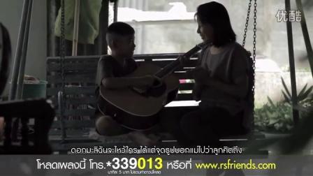 泰国歌曲 FLAME 《点香告诉母亲จุดธูปบอกแม่》MV