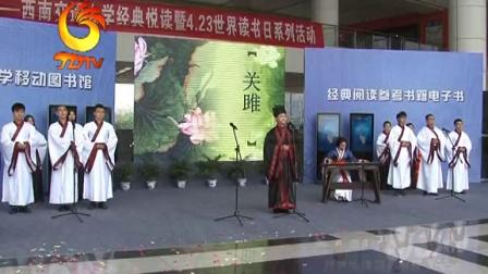 交大教师、学子朗诵《少年中国说》和《诗经》