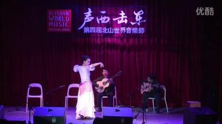 小蒋吉他 AngelaLee-FandangosBeishanWMF2014
