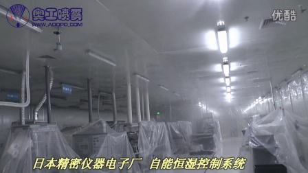 喷雾加湿系统 电子车间恒湿系统