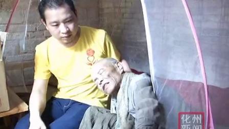 深圳市【聚爱会】关爱化州孤寡老人