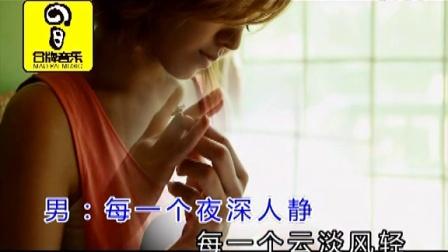 张津涤+张冬玲-爱只说给你听 冒牌音乐