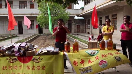 深圳市【聚爱会】总会陈晓杰为韶关小学活动