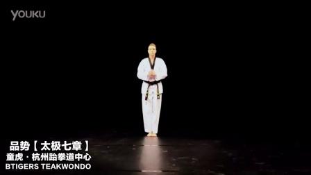 品势太极七章-童虎杭州跆拳道中心