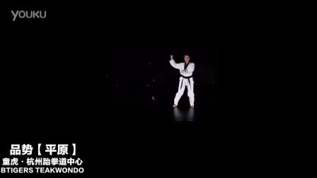 品势平原PYONGWON-童虎杭州跆拳道中心