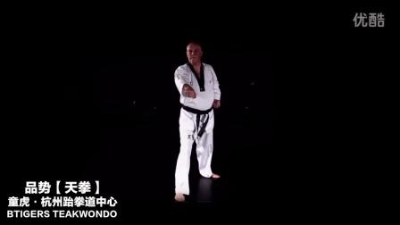 品势天拳CHONKWON-童虎杭州跆拳道中心