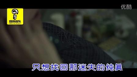 张津涤-不想回家的女人[原版]1080p 冒牌音乐