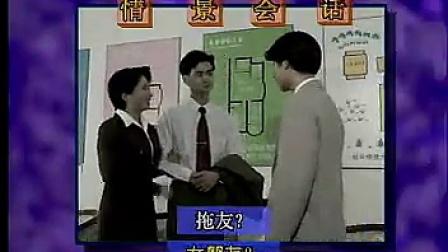 粤语会话三月通 第17课_标清