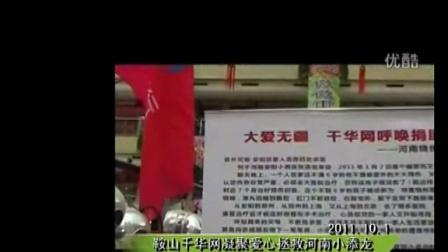 专访鞍山著名公益人冯松