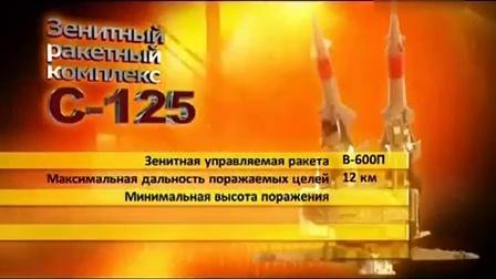 苏联制造(俄语英字)S-125 SAM 防空导弹