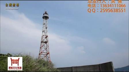 台湾灯塔系列样片
