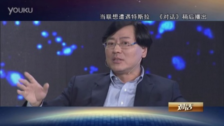 对话5月4日21:59杨元庆对话马斯克