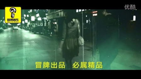 张津涤-一百个放心[原版]1080p 冒牌音乐