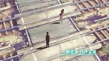 【多素材·催泪向AMV】只是我还放不开 - 论华语歌曲的故事契合度_高清
