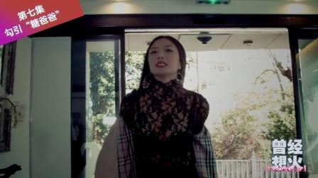 《曾经想火》07集 预告片