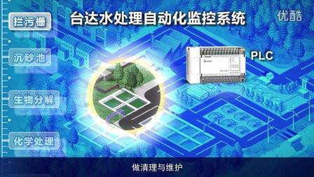 台达水处理自动化监控系统解决方案