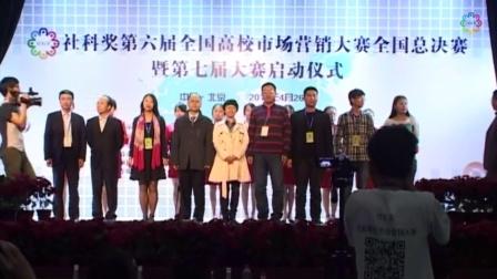 社科奖第六届全国总决赛颁奖盛典