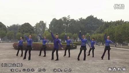 廖弟广场舞《 妇唱夫随 》新春特辑