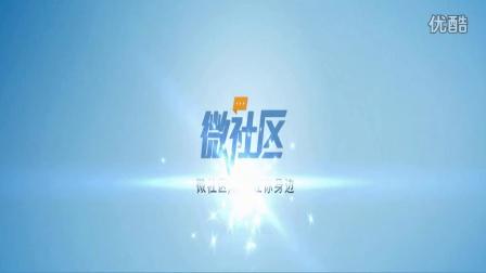 2014中国互联网创业者大会-腾讯创业产品组合发布
