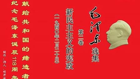 毛泽东选集第二卷-新民主主义的宪政_标清