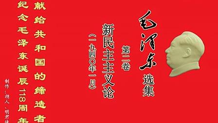 毛泽东选集第二卷-新民主主义论_标清