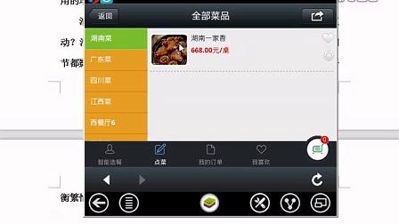 微餐饮 微商城 微酒店 微网站 微汽车 微信会员卡  全国招代理