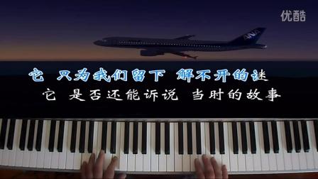 桔梗钢琴演奏--《马航去的地方》♬ ♪ ♩ 马健南