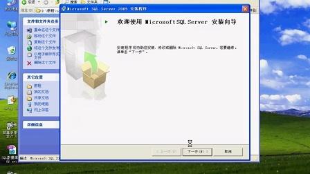 第三步SQL2005默认数据库安装