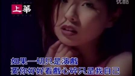 许茹芸 - 独角戏.mp4