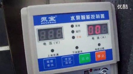 惠州市金田科技有限公司泵宝水泵智能控制器操作演示水魔方网友制