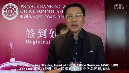 1st Asia PBFO Summit -第一届亚洲私人银行与家族办公室峰会