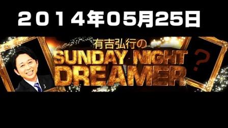 有吉弘行のSUNDAY NIGHT DREAMER 2014.05.25