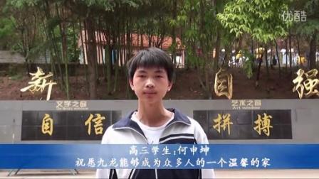 西充九龙艺术高中专题片