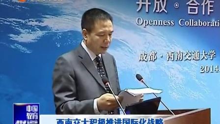 【中国教育电视台】西南交通大学积极推进国际化战略