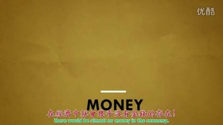 正面金錢 Positive Money:不平等:為何有...