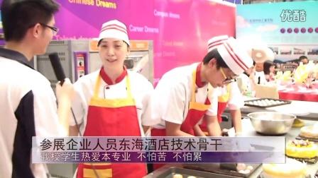 东莞市轻工业学校——职业教育成果展