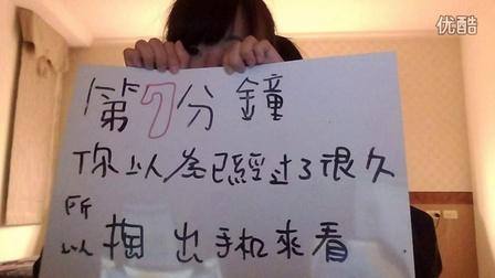 可爱台北女生精彩演绎 等待男朋友短信回复的十分钟 ……