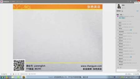 张艳讲托福单词《王玉梅TOEFL词汇》第02讲(共40讲)