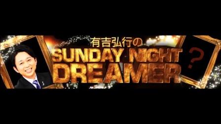 有吉弘行のSUNDAY NIGHT DREAMER 2014.06.15