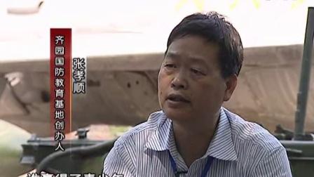 现身国防教育的老兵张孝顺